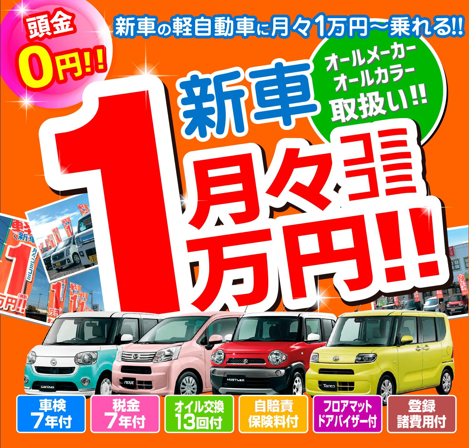 新車の軽自動車に月々1万円〜乗れる!!頭金0円!オールメーカー・オールカラー全てOK!